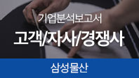 기업분석보고서 4. 삼성물산, 고객/자사/경쟁사를 분석해보자.