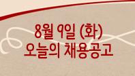한국투자공사, 이노션 外 신입/경력사원 채용