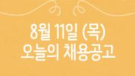 새마을금고중앙회, GS건설 外 신입/경력 사원 채용