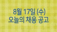 메가마트, 파리크라상 外 신입/경력 사원 채용