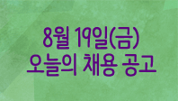 SK커뮤니케이션즈, 대한무역투자진흥공사 外 신입/경력 사원 채용