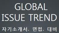 글로벌 트렌드 리포트