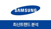 기업분석보고서 2. 삼성전자, 최신 트렌드를 알면 합격이 보인다.