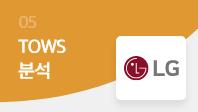 기업분석보고서 5. LG전자, 기회요인과 위협요인은 무엇인가?