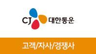 기업분석보고서 4. CJ대한통운, 고객/자사/경쟁사를 분석해보자.