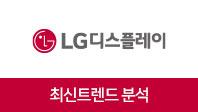 기업분석보고서 2. LG디스플레이, 최신 트렌드를 알면 합격이 보인다.