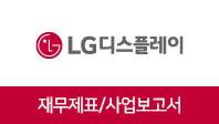 기업분석보고서 3. LG디스플레이, 올해 사업전략은 무엇인가?