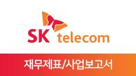 기업분석보고서 3. SK텔레콤, 올해 사업전략은 무엇인가?