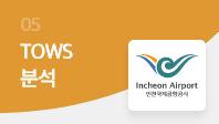 기업분석보고서 5. 인천국제공항공사, 기회요인과 위협요인은 무엇인가?