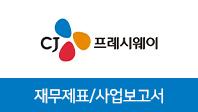 기업분석보고서 3. CJ프레시웨이, 올해 사업전략은 무엇인가?