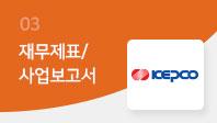 기업분석보고서 3. 한국전력공사, 올해 사업전략은 무엇인가?
