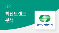 기업분석보고서 2. 한국수력원자력, 최신 트렌드를 알면 합격이 보인다.