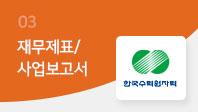 기업분석보고서 3. 한국수력원자력, 올해 사업전략은 무엇인가?