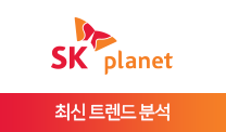 기업분석보고서 2. SK플래닛, 최신 트렌드를 알면 합격이 보인다.