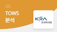기업분석보고서 5. 한국마사회, 기회요인과 위협요인은 무엇인가?