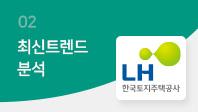 기업분석보고서 2. 한국토지주택공사, 최신 트렌드를 알면 합격이 보인다.