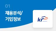 기업분석보고서 1. 한국농어촌공사, 어떤 사람을 뽑을 것인가?