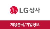 기업분석보고서 1. LG상사, 어떤 사람을 뽑을 것인가?
