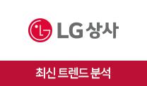 기업분석보고서 2. LG상사, 최신 트렌드를 알면 합격이 보인다.