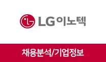 기업분석보고서 1. LG이노텍, 어떤 사람을 뽑을 것인가?