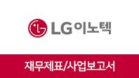 기업분석보고서 3. LG이노텍, 올해 사업전략은 무엇인가?
