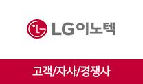 기업분석보고서 4. LG이노텍, 고객/자사/경쟁사를 분석해보자.