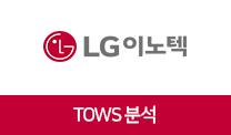 기업분석보고서 5. LG이노텍, 기회요인과 위협요인은 무엇인가?
