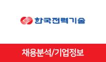 기업분석보고서 1. 한국전력기술, 어떤 사람을 뽑을 것인가?