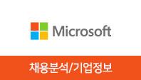 기업분석보고서 1. 한국마이크로소프트, 어떤 사람을 뽑을 것인가?