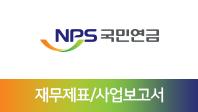 기업분석보고서 3. 국민연금공단, 올해 사업전략은 무엇인가?