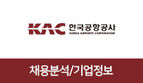 기업분석보고서 1. 한국공항공사, 어떤 사람을 뽑을 것인가?