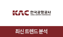 기업분석보고서 2. 한국공항공사, 최신 트렌드를 알면 합격이 보인다.