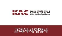 기업분석보고서 4. 한국공항공사, 고객/자사/경쟁사를 분석해보자.