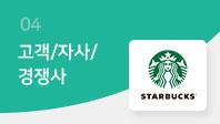 기업분석보고서 4. 스타벅스커피코리아, 고객/자사/경쟁사를 분석해보자.
