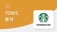 기업분석보고서 5. 스타벅스커피코리아, 기회요인과 위협요인은 무엇인가?