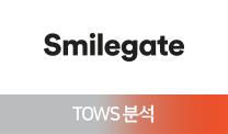 기업분석보고서 5. 스마일게이트, 기회요인과 위협요인은 무엇인가?