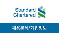 기업분석보고서 1. 한국스탠다드차타드은행, 어떤 사람을 뽑을 것인가?