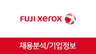 기업분석보고서 1. 한국후지제록스, 어떤 사람을 뽑을 것인가?