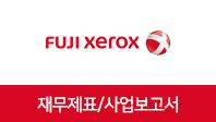 기업분석보고서 3. 한국후지제록스, 올해 사업전략은 무엇인가?