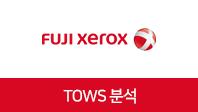 기업분석보고서 5. 한국후지제록스, 기회요인과 위협요인은 무엇인가?