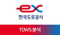 기업분석보고서 5. 한국도로공사, 기회요인과 위협요인은 무엇인가?