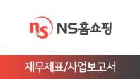기업분석보고서 3. NS홈쇼핑, 올해 사업전략은 무엇인가?