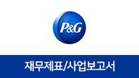 기업분석보고서 3. 한국피앤지판매, 올해 사업전략은 무엇인가?