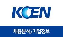 기업분석보고서 1. 한국남동발전, 어떤 사람을 뽑을 것인가?