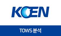 기업분석보고서 5. 한국남동발전, 기회요인과 위협요인은 무엇인가?