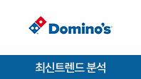기업분석보고서 2. 한국도미노피자, 최신 트렌드를 알면 합격이 보인다.