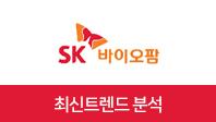 기업분석보고서 2. SK바이오팜, 최신 트렌드를 알면 합격이 보인다.