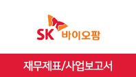 기업분석보고서 3. SK바이오팜, 올해 사업전략은 무엇인가?