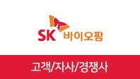 기업분석보고서 4. SK바이오팜, 고객/자사/경쟁사를 분석해보자.