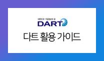 DART(전자공시시스템) 활용 가이드